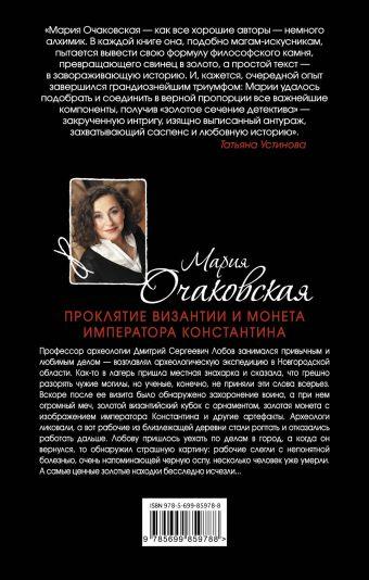 Проклятие Византии и монета императора Константина Мария Очаковская