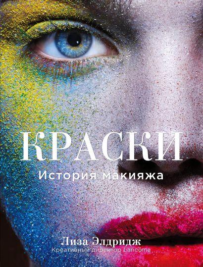 Краски. История макияжа - фото 1