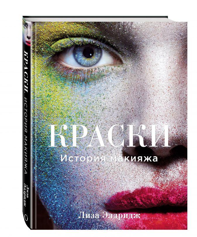 Краски. История макияжа Лиза Элдридж