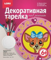 "Декоративная тарелка ""Модная собачка"""