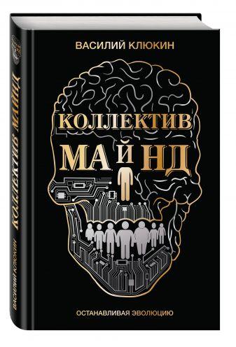 Василий Клюкин - Коллектив Майнд. Останавливая эволюцию обложка книги