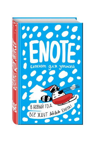 Enote: блокнот для записей с комиксами и енотом внутри - фото 1