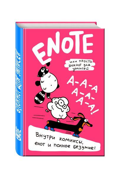 Enote: блокнот для записей с комиксами и енотом внутри (розовый) - фото 1