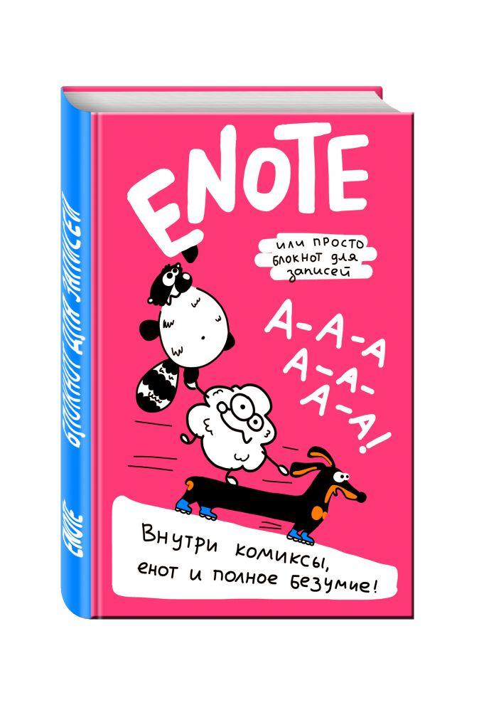 Enote: блокнот для записей с комиксами и енотом внутри (розовый) Енот Тоне