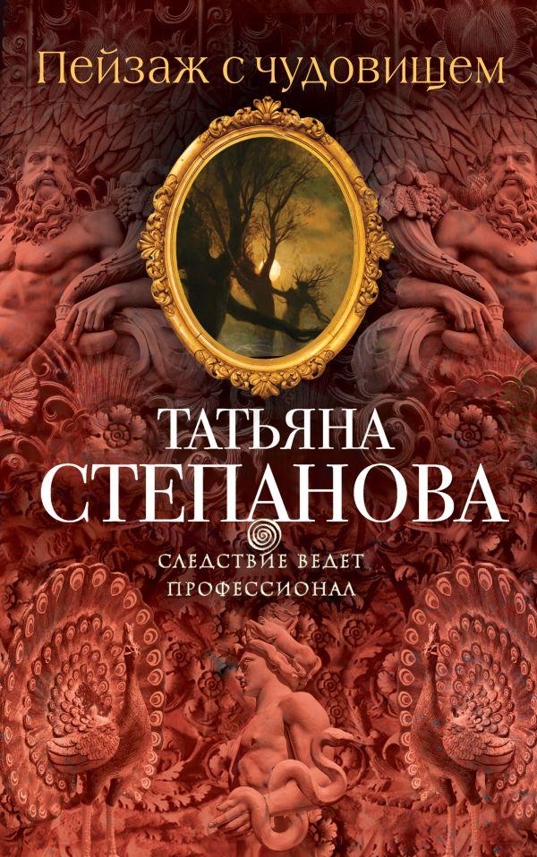 Пейзаж с чудовищем Степанова Т.Ю.
