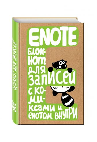 Енот Тоне - Enote: блокнот для записей с комиксами и енотом внутри (крафт) обложка книги