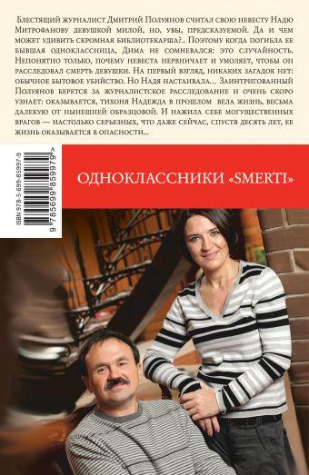 Одноклассники smerti Литвинова А.В., Литвинов С.В.