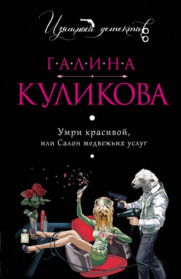 Умри красивой, или Салон медвежьих услуг Куликова Г.М.