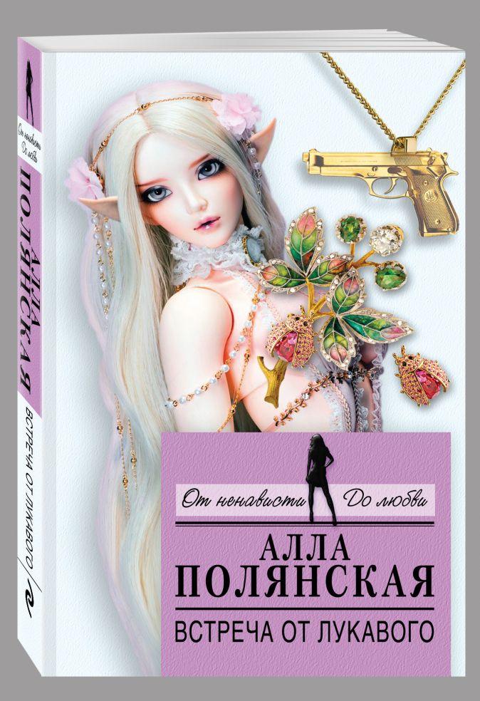 Алла Полянская - Встреча от лукавого обложка книги