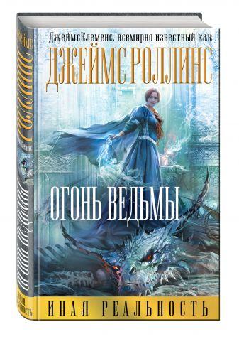 Джеймс Клеменс (Роллинс) - Огонь ведьмы обложка книги