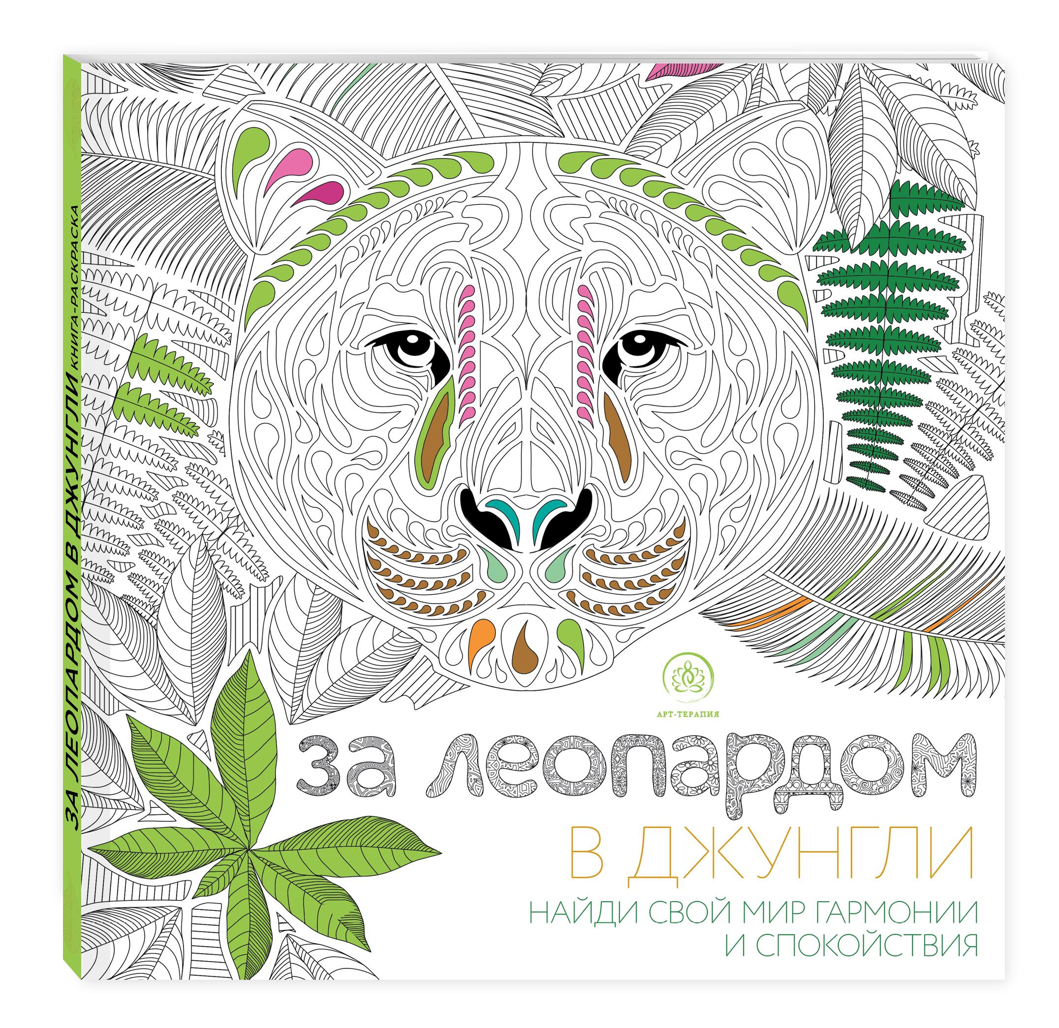 За леопардом в джунгли (квадратный формат, белая обложка)
