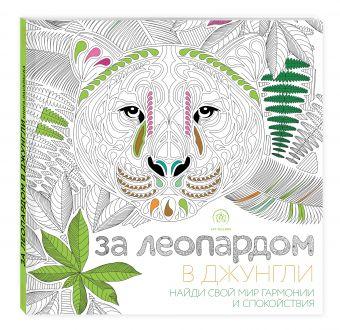 За леопардом в джунгли (квадратный формат, белая обложка) Поляк К.М.