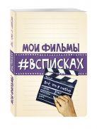 Бумажная продукция Мои фильмы #всписках