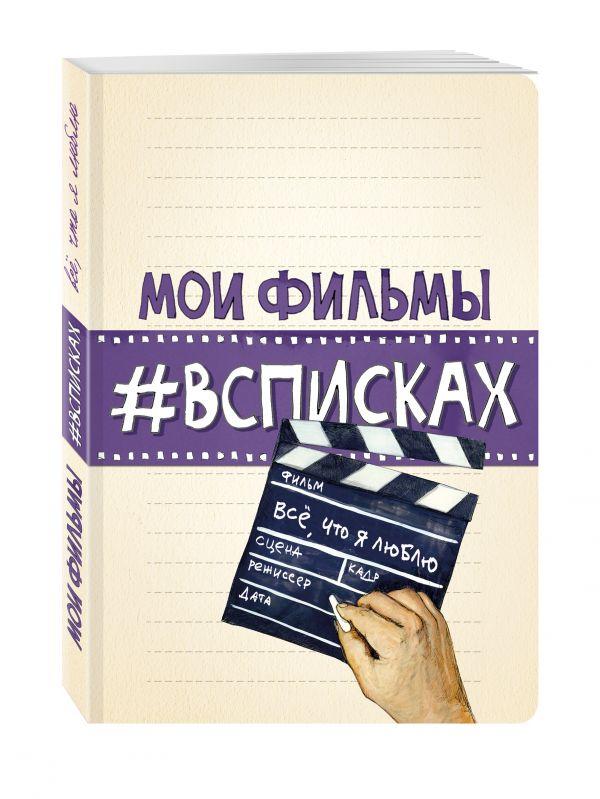 Бумажная продукция Мои фильмы #всписках Нола Л.