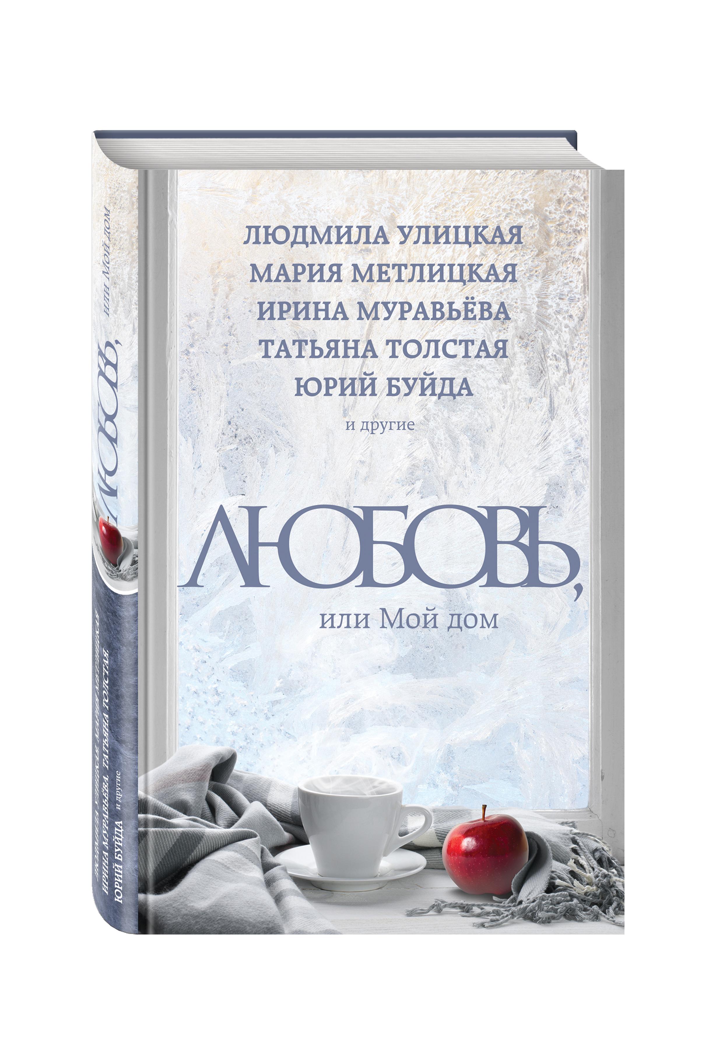 Улицкая Л., Буйда Ю., Муравьева И. и др. Любовь, или Мой дом