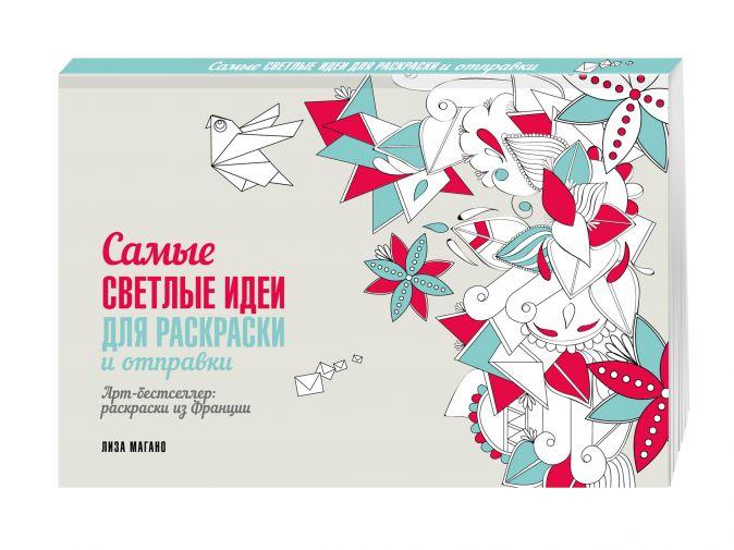 Лиза Магано - Самые светлые идеи для раскраски и отправки обложка книги