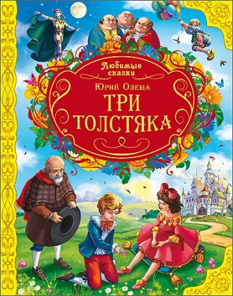 Любимые Сказки. Три Толстяка