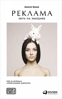 Реклама: Игра на эмоциях Иванов А.