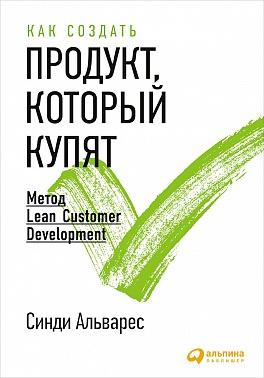 Как создать продукт, который купят: Метод Lean Customer Development Альварес С.
