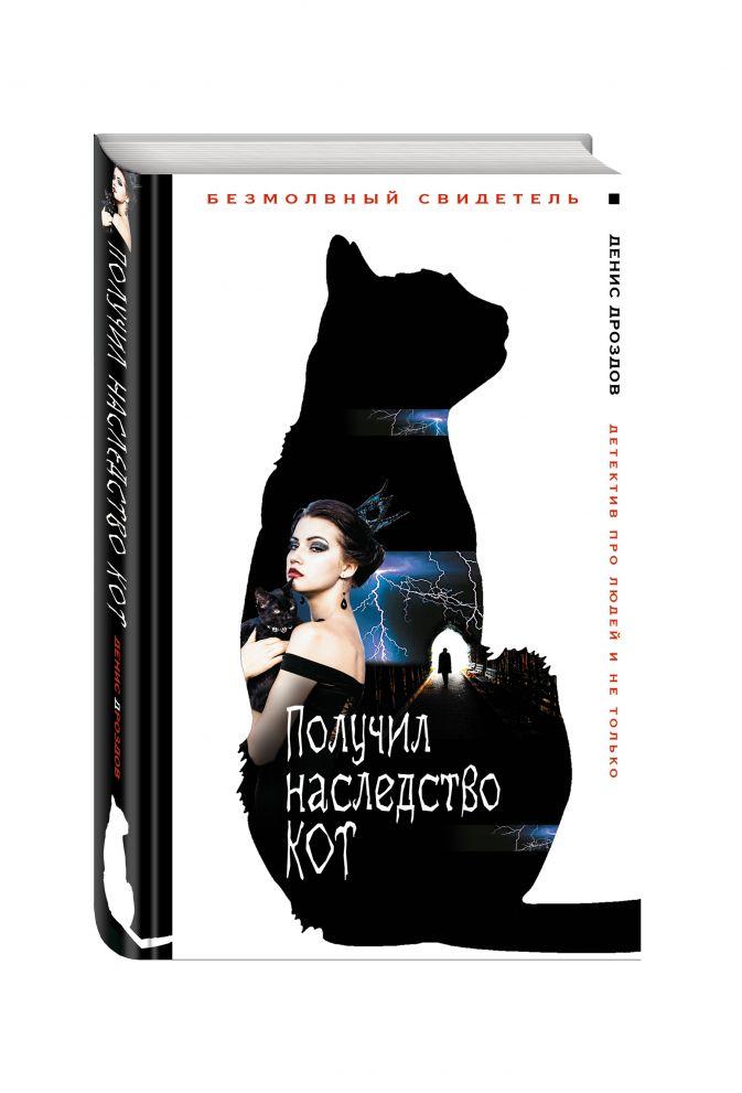 Дроздов Д. - Получил наследство кот обложка книги
