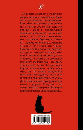 Получил наследство кот Дроздов Д.