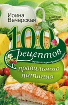 100 рецептов правильного питания Вечерская И