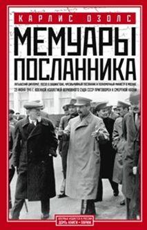 Озолс К. - Мемуары посланника обложка книги