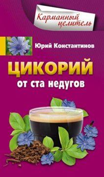 Константинов Ю. - Цикорий от ста недугов обложка книги