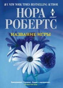 Робертс Н. - Название игры обложка книги