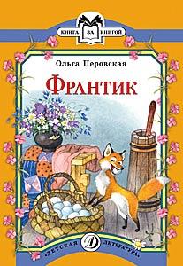 Перовская - Франтик обложка книги