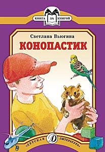 Вьюгина - Конопастик обложка книги