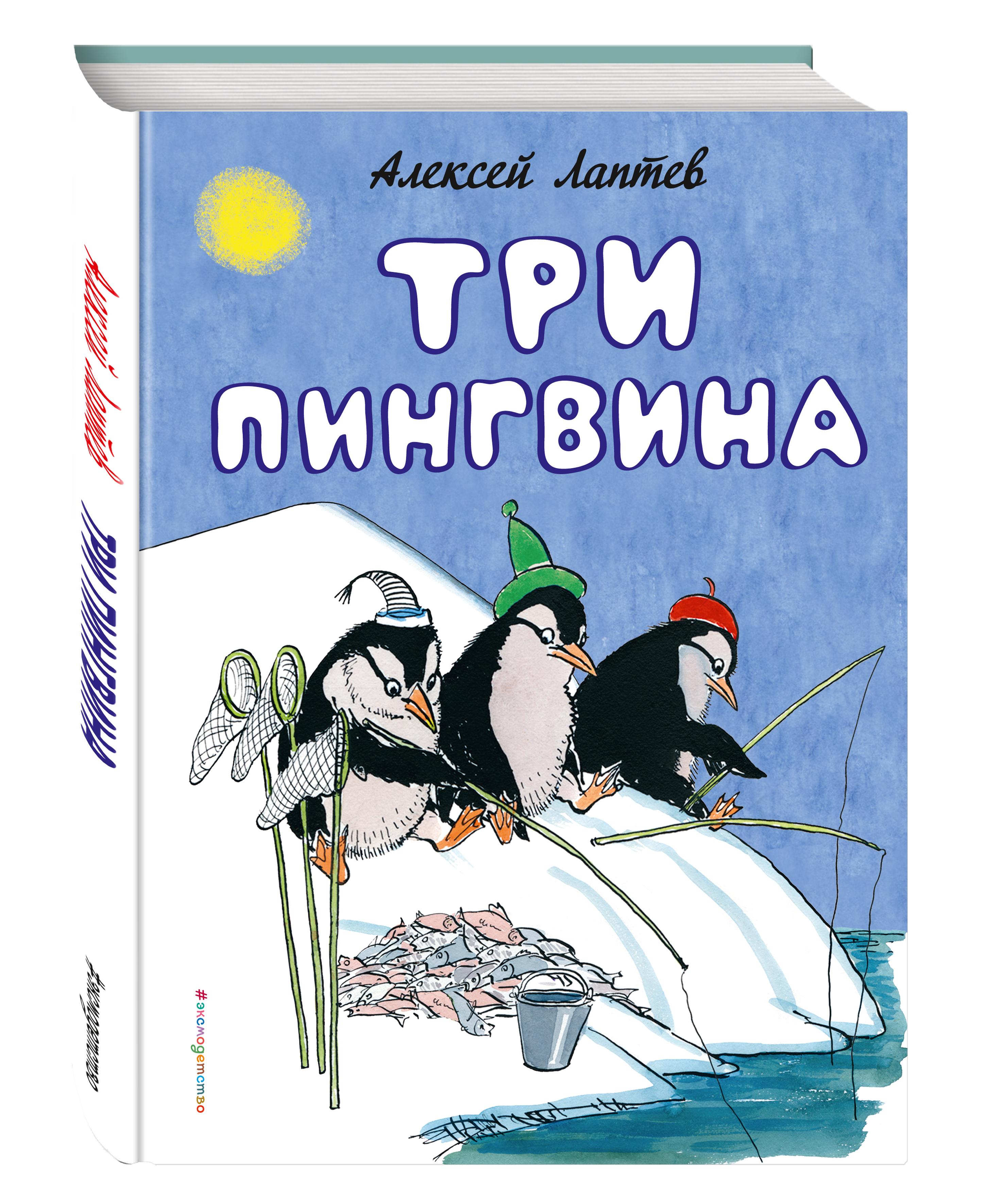 Алексей Лаптев Три пингвина алексей михайлович максименков стихи на