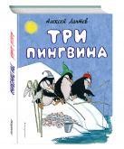 Алексей Лаптев - Три пингвина' обложка книги
