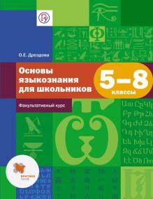 Основы языкознания. Русский язык. 5–8 классы. Учебное пособие