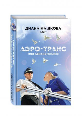 Диана Машкова - Аэро-транс. Моя авиакомпания обложка книги
