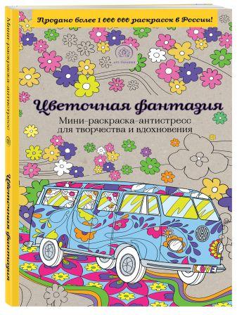 Поляк К.М. - Цветочная фантазия. Мини-раскраска-антистресс для творчества и вдохновения. обложка книги