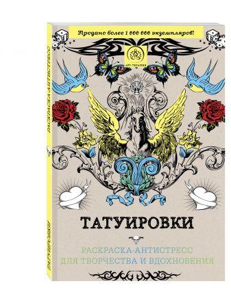 Евлахова К.М. - Татуировки.Раскраска-антистресс для творчества и вдохновения. обложка книги