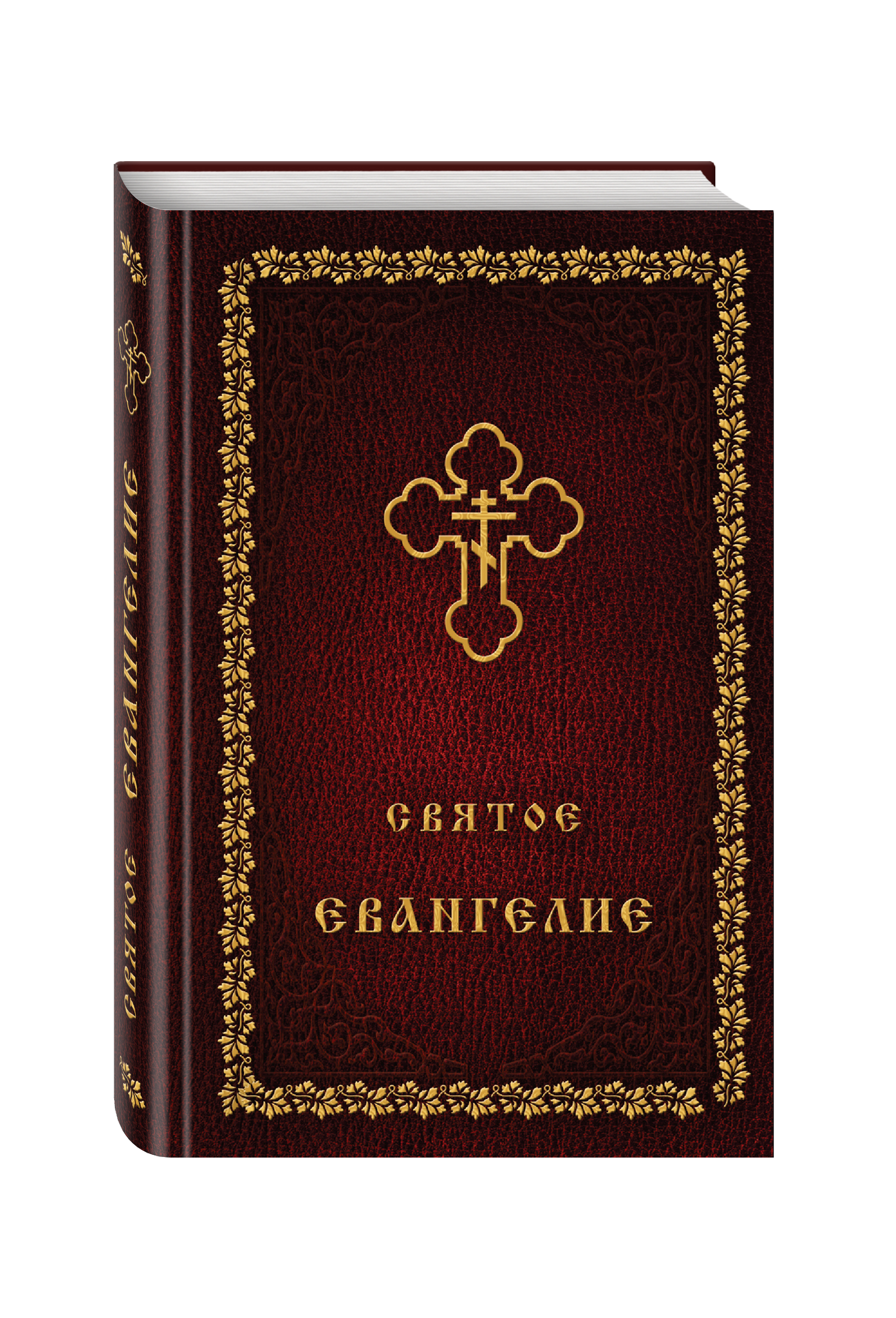 Святое Евангелие (оф. 1) святое евангелие богослужебное на церковнославянском языке