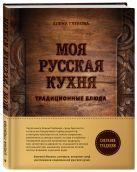 Глебова Е. - Моя русская кухня' обложка книги