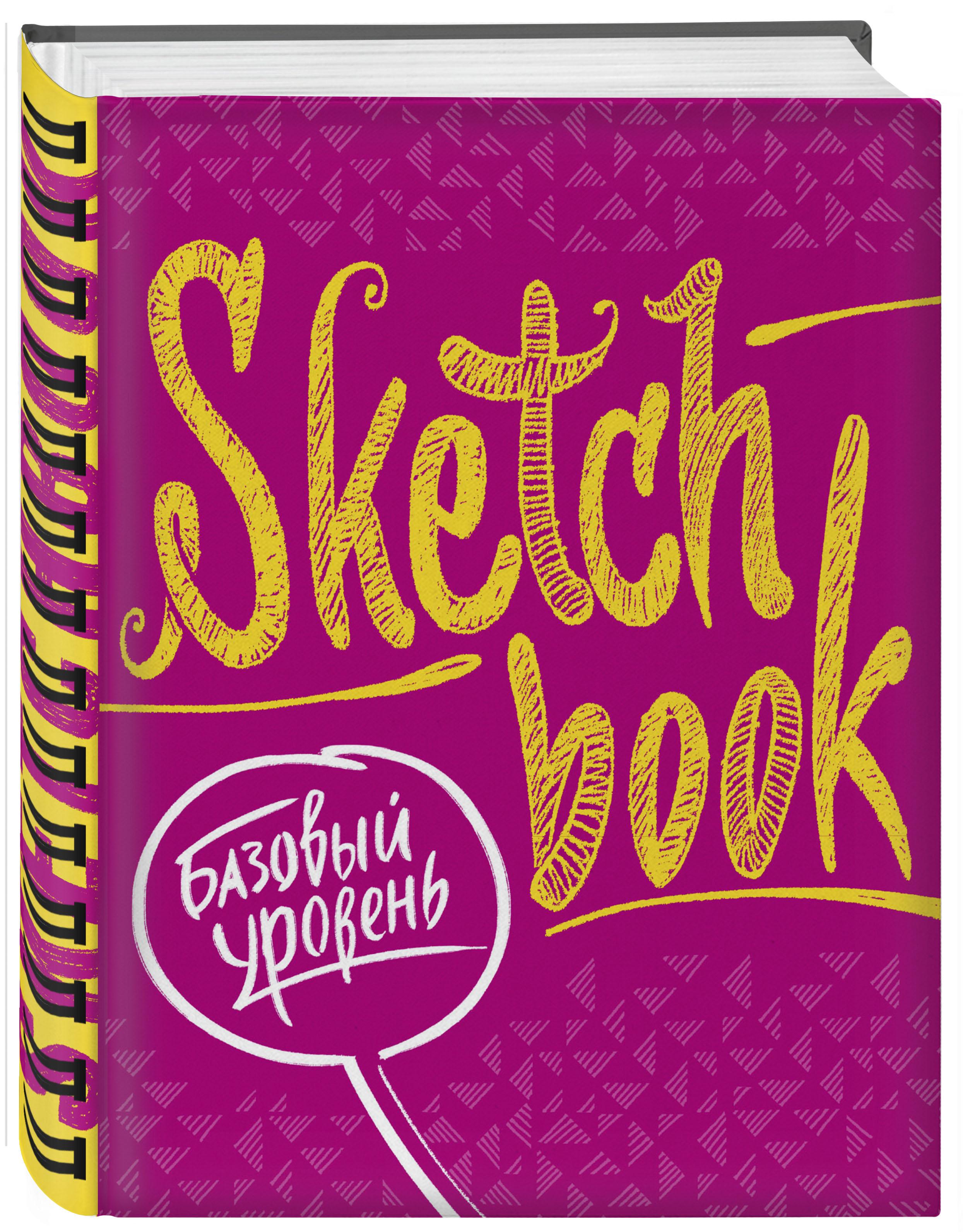 SketchBook. Базовый уровень (фуксия) a831bfbb353