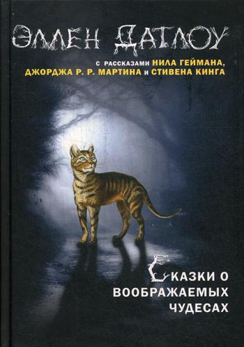 Сказки о воображаемых чудесах Сост. Датлоу Э.