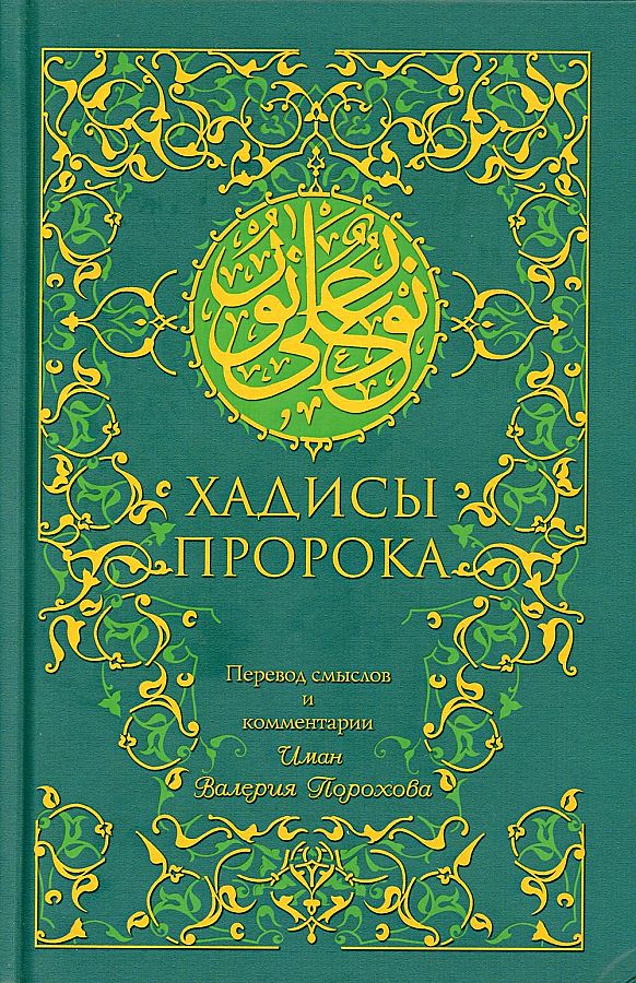 Хадисы Пророка (зеленая). 5-е изд достоинства мухаммада хадисы о благородных чертах пророка