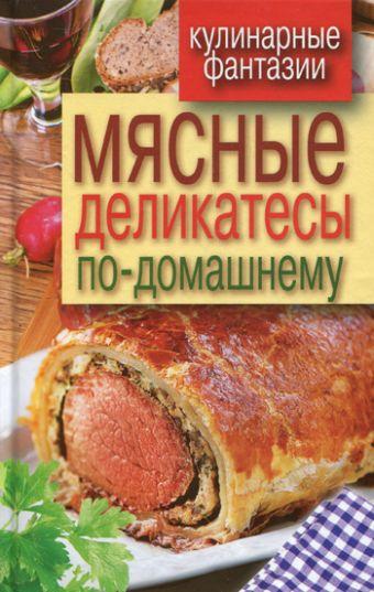 Мясные деликатесы по-домашнему Сост. Кашин С.П.