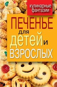 Печенье для детей и взрослых Треер Г.М.