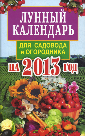Лунный календарь для садовода и огородника на 2013 год Федотова Е.А.