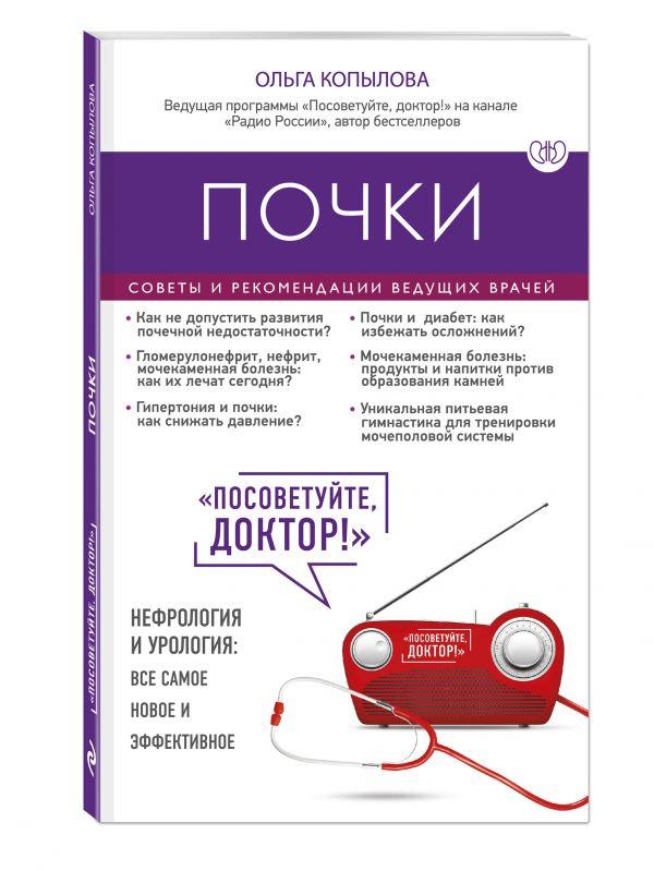 Почки. Советы и рекомендации ведущих врачей ( Ольга Копылова  )