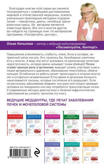 Почки. Советы и рекомендации ведущих врачей Ольга Копылова