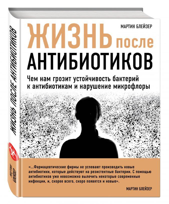 Мартин Блейзер - Жизнь после антибиотиков обложка книги