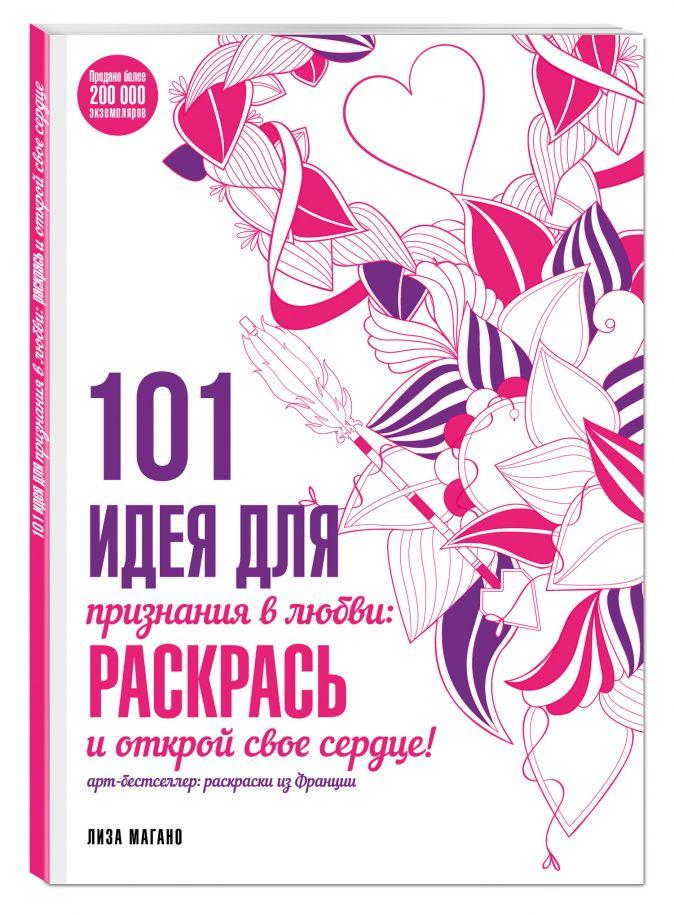 Лиза Магано - 101 идея для признания в любви: раскрась и открой свое сердце! обложка книги