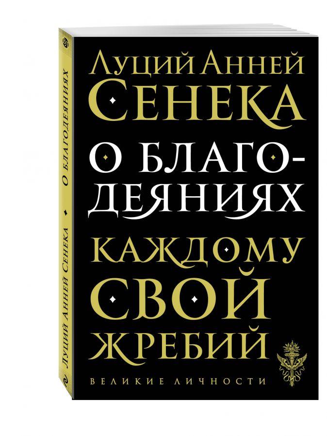 Сенека Луций Анней - О благодеяниях обложка книги
